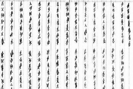 El nushu, antiguo idioma secreto de las mujeres chinas